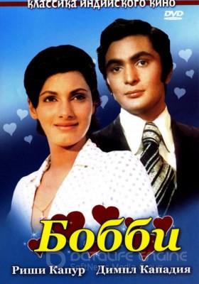 индия фильм старые фильмы