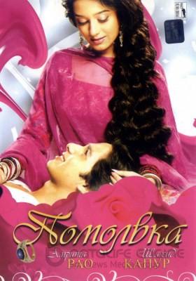 любвеобильное сердце индийский фильм смотреть онлайн