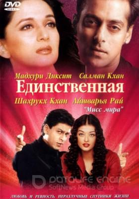 смотреть индийский фильм с шахрукх кханом богатей