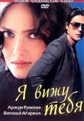 Индийский фильм Я не могу тебя забыть смотреть онлайн бесплатно в ...