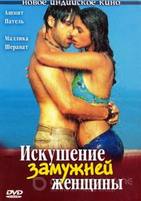 Индийский фильм Острый перец смотреть онлайн бесплатно в ...