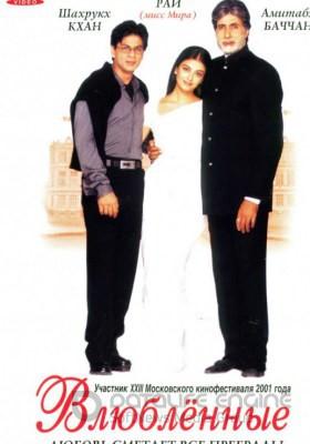 Смотреть онлайн индийский фильм влюбленные фото 801-398