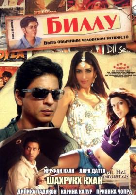 Индийский Фильм Любовь С Первого Взгляда Актеры