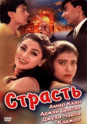 Шахрукх Кхан, все фильмы с его участием, фильмография ...
