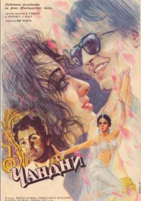смотреть индийский фильм страсть знакомство на русском языке