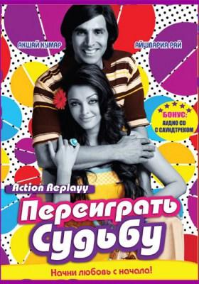 Новые фильмы 2012 года смотреть онлайн в hd
