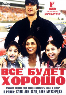индийский фильм неслучайный знакомство