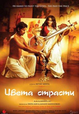 Фильм онлайн смотреть бесплатно цвета страсти индия