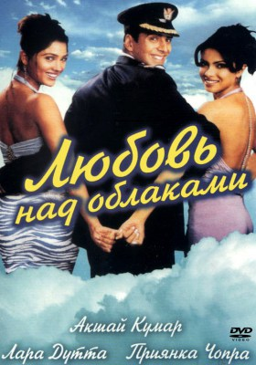 Невеста и предрассудки фильм на русском
