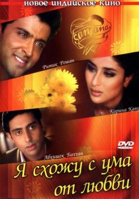 Индийские фильмы на русском языке. Смотреть индийские фильмы онлайн