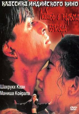 индийский фильм страсть знакомства смотреть в хорошем качестве