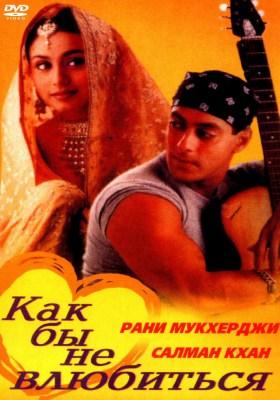 Индийские фильмы 2 15-2 16 смотреть онлайн в