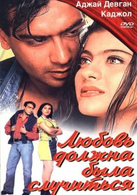 Индийские фильмы про любовь 2 15 и 2 16 смотреть