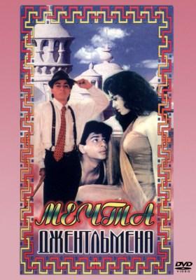 индийский фильм знакомство на русском