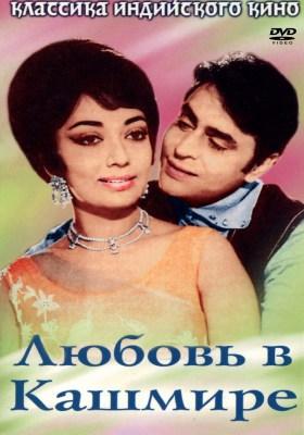 индия старые фильмы самые лучшие про любовь список
